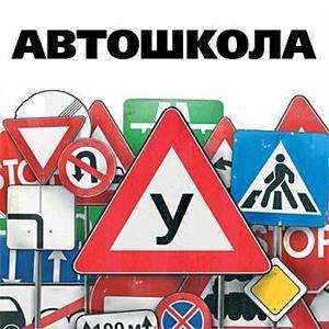 Автошколы Тульского
