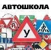 Автошколы в Тульском