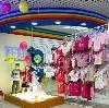 Детские магазины в Тульском