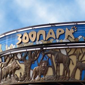 Зоопарки Тульского